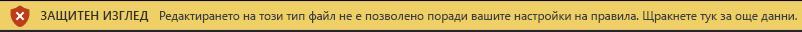 Защитен изглед за файлове, блокирани от блокирането на файлове, когато не е разрешено редактиране