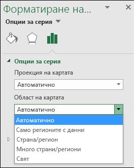 Опции за област на карта на диаграма на Excel