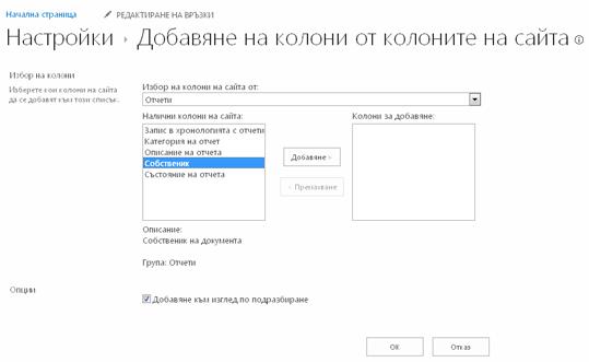 Добавяне на колони от колони на сайта