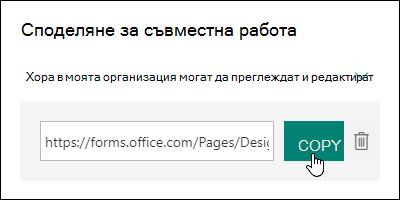 Връзка към URL адрес за съвместна работа с формуляри до бутони за копиране и изтриване