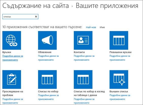 Списък с приложения в страницата съдържание на сайта