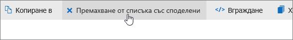 """Екранна снимка, показваща бутона """"Премахване от списъка със споделени"""" в OneDrive.com."""