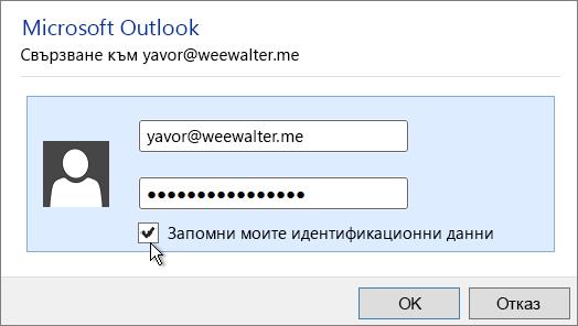"""Поставете своята парола за приложението в полето """"Парола""""."""