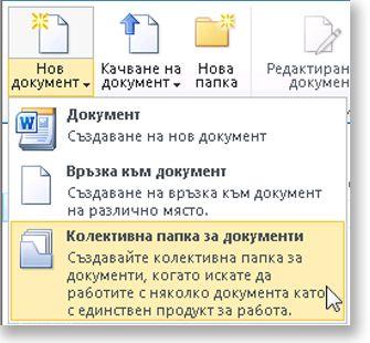 командата ''колективна папка за документи'' в менюто 'нов документ''