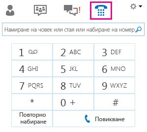 Екранна снимка на клавиатура за набиране за обаждане на контакт