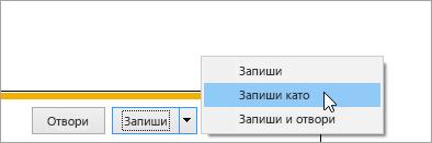 """Екранна снимка на бутона """"Запиши като"""""""