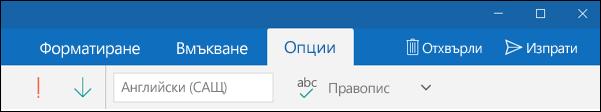 """Раздел """"Опции"""" в приложението """"Поща на Outlook"""""""