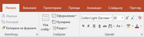 Показва маркера за текст на лентата в PowerPoint