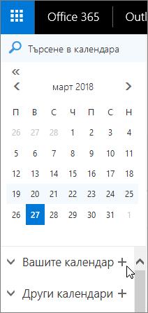 """Екранна снимка показва областите """"Вашите календари"""" и """"Други календари"""" на навигационния екран на календара."""