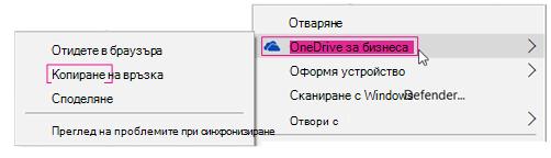 OneDrive за бизнеса, копиране на връзка