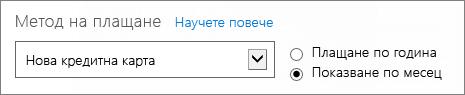 """Секцията """"Метод на плащане"""" на страницата """"Как искате да платите?"""", която показва опциите """"Плащане по месец"""" и """"Плащане по година""""."""