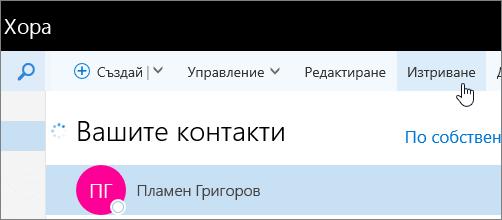 """Екранна снимка на бутона """"Изтрий"""" под навигационната лента на Outlook."""