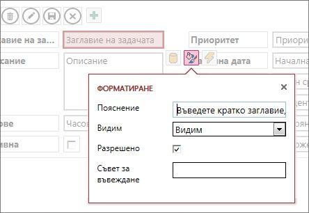 Изглед в режим на редактиране, който показва настройките за форматиране за текстово поле.