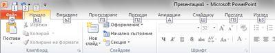Клавишите за клавишни комбинации на раздела ''Файл''