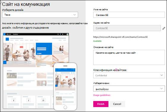 Създаване на сайт за комуникации на SharePoint