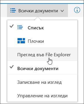 "Осветена опция ""Отваряне с Explorer"" в менюто ""Изглед"" в SharePoint Online"