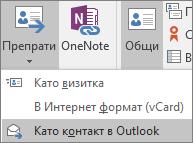 В Outlook, в раздела контакт, в групата действия изберете натурализира и след това изберете опция.