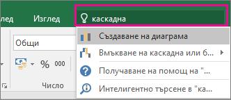 """Поле """"Кажи ми"""" с каскаден текст и резултати в Excel 2016 за Windows"""