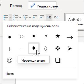 Падащо меню със стилове на водещи символи