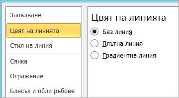 Изберете без линия за текстово поле цвят на линия