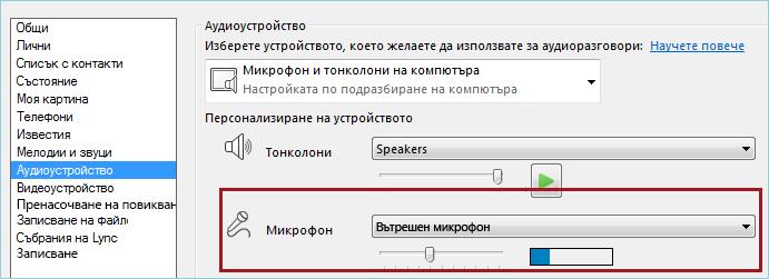Екранна снимка на опцията на Lync за проверка на микрофона