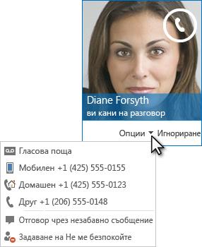 Екранна снимка на известие за аудиоразговор с картината на контакта в горния ъгъл