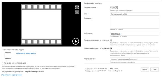 Свойство на видеото на страницата