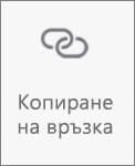 """Бутон """"Копиране на връзка"""" в OneDrive за Android"""