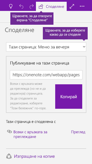 Екранна снимка на споделянето на една страница в OneNote