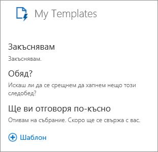 """Екранна снимка на моите шаблони 3 шаблони по подразбиране: """"Ще отговоря по-късно"""" с текста """"Заглавие на събрание. Аз ще се свържем с вас скоро. """";"""" Аз съм вървят закъснели""""с текста""""Аз съм вървят закъснение,""""и""""Обяд?""""с текст""""Искате ли да се срещнете за обяд?"""""""