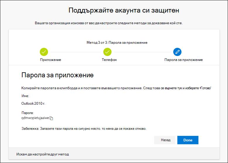 Страница с парола за приложение с парола за копиране