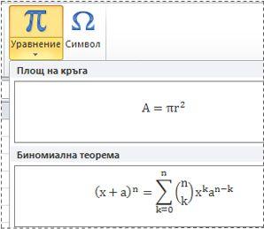 """Предварително форматирани уравнения в списъка """"Уравнение"""""""