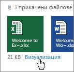 Визуализация на прикачени файлове на Office в Outlook Web App