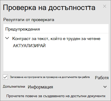 Програма за проверка на достъпността в Outlook
