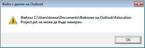 диалоговият прозорец за липсващ файл с данни на outlook (.pst)