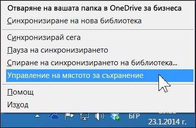 Управление на мястото за съхранение в OneDrive за бизнеса