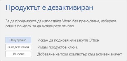 """Екранна снимка, показваща съобщение за грешка """"Продуктът е дезактивиран"""""""