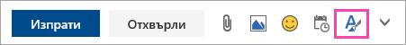 Екранна снимка на бутона за опции за форматиране