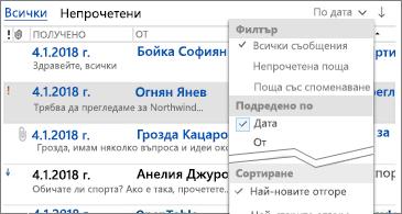 Списък с наличните филтри за сортиране на съобщенията