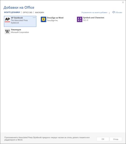Екранна снимка показва раздела ми добавки за Office добавки страница, където потребителят добавки са показани. Изберете добавката, за да го стартирате. Налични са опциите за управление на моите добавки или обновяване.