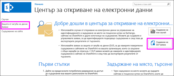 Създаване на DLP заявка бутон