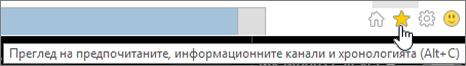 Бутон за Internet Explorer канал