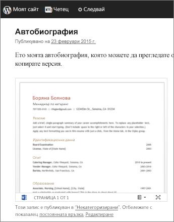 Документ на Word, вграден в публикация в блог