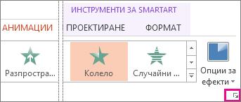 Икона за стартиране на диалогов прозорец в раздела ''Анимации''