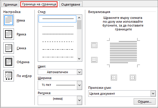 """Раздел """"Граница на страница"""" на диалоговия прозорец ''Граници и оцветяване'' в Word 2010"""