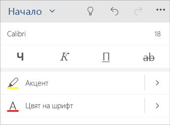 Екранна снимка на менюто за форматиране на текст в Word Mobile.