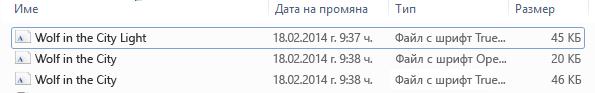 Списък на шрифтовете в разархивирания файл.