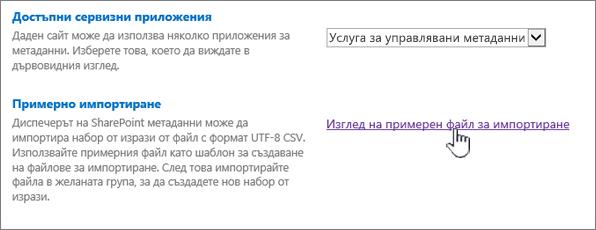 изглед на примерен файл за импортиране