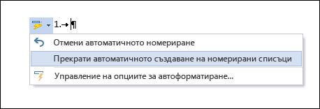"""В """"Автокоригиране"""" са показани опциите на """"Номериране""""."""