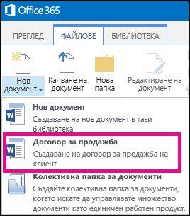 Падащ списък от менюто ''Нов документ'', показващ тип съдържание ''Договор за продажби''.